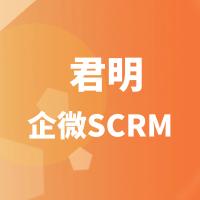 君明SCRM智慧标签功能 助力商家高效管理客户